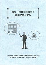 平成27年度 創業マニュアル表紙