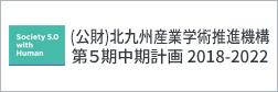 (公財)北九州産業学術推進機構第5期中期計画2018-2022
