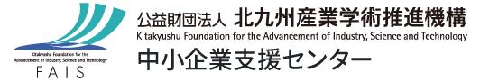 公益財団法人北九州産業学術推進機構