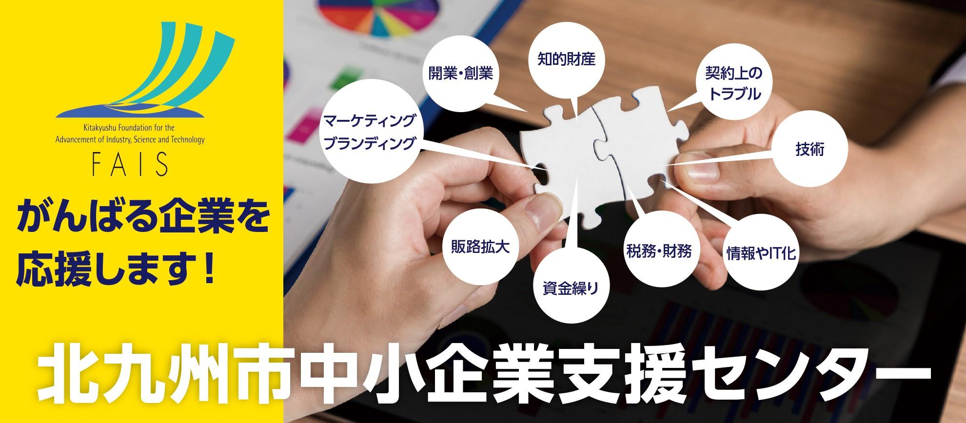 公益財団法人北九州産業学術推進機構 中小企業支援センター ...